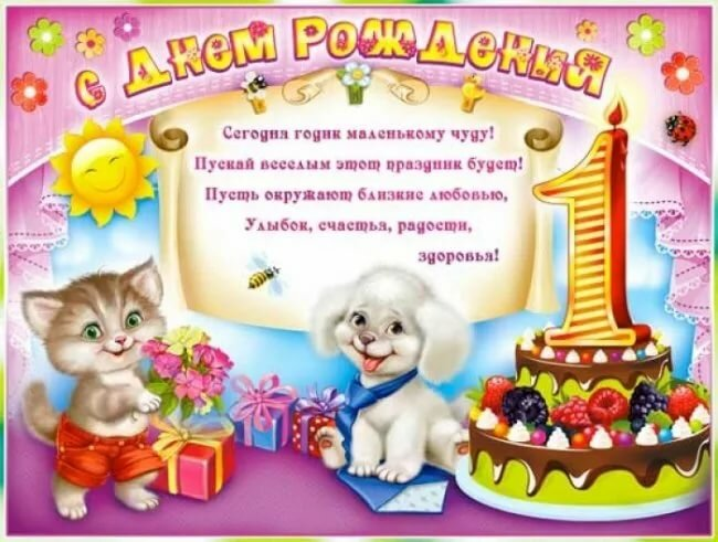 Открытки для родителей с днем рождения дочки 1 год, приколы