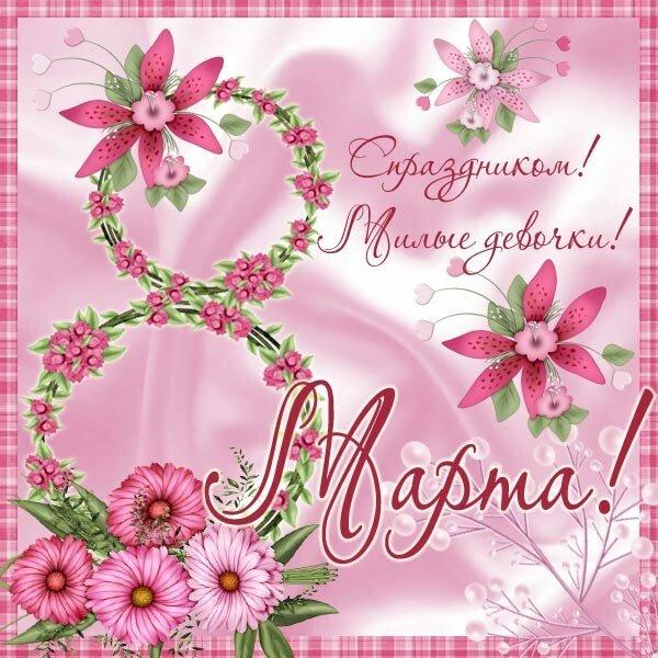 Поздравление с 8 марта девочкам на открытке, когда открытки поздравительные