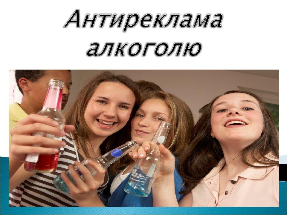 Картинки антиреклама алкоголя