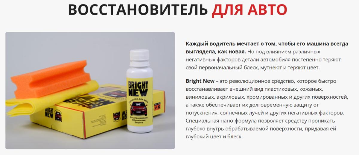 Восстановитель для авто Bright New в Красногорске