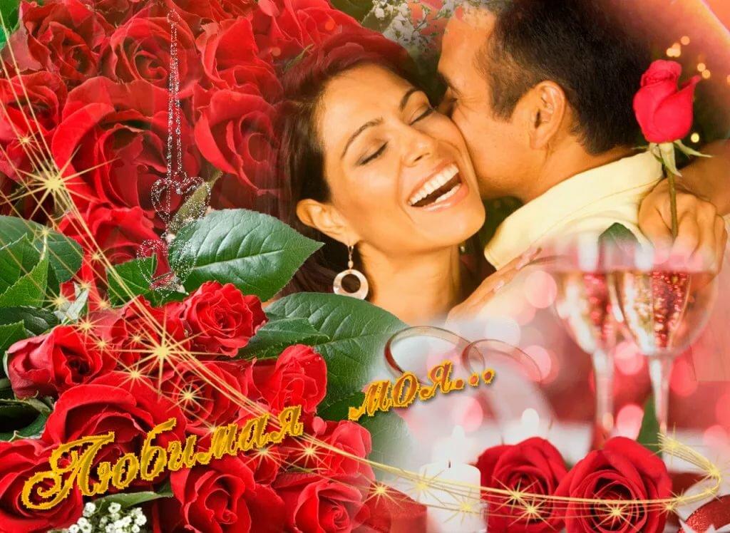 Фото открытки с любовью для мужем