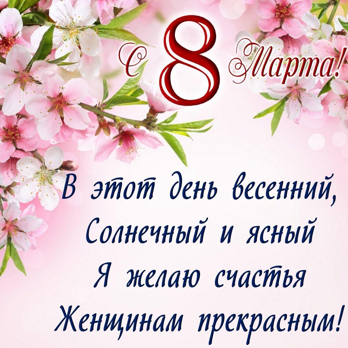 Поздравление с 8 марта в стихах всем девушкам