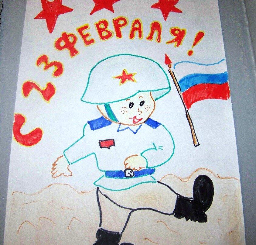 Февраля, открытка с 23 февраля нарисовать ребенку