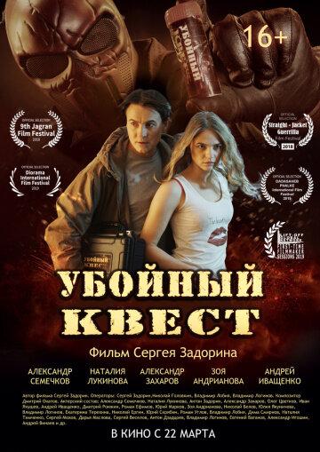 12 карточек в коллекции русские фильмы боевики 2018 19 года
