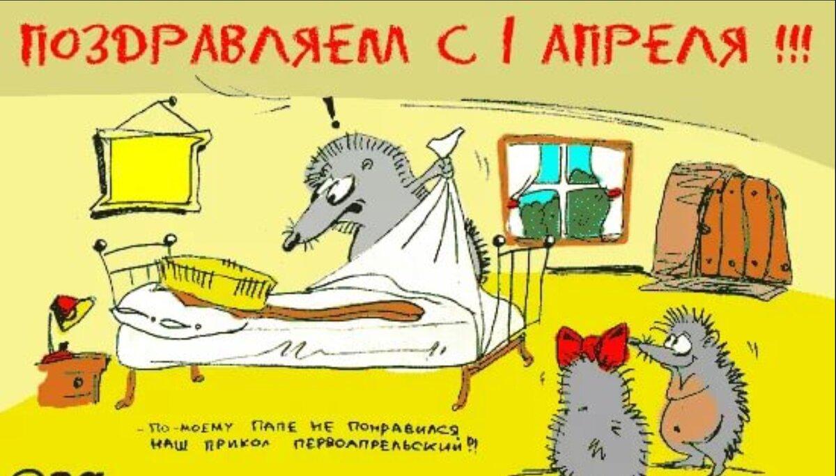 1 апреля рисунок смешной, новым год