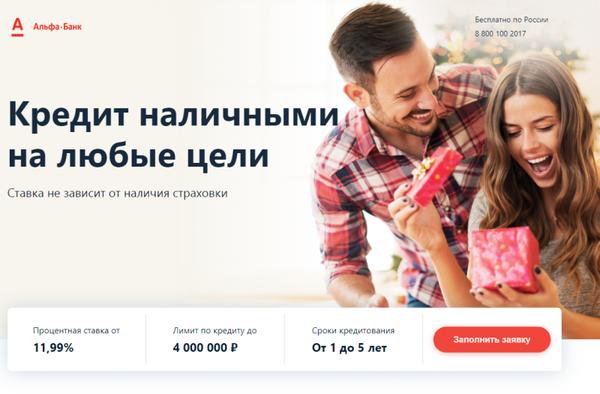 ооо альфа кредит ростов на дону сколько рассматривается заявка на рефинансирование в сбербанке
