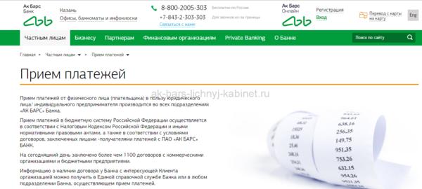 Ак барс банк взять кредит наличными кредит онлайн на карту самара
