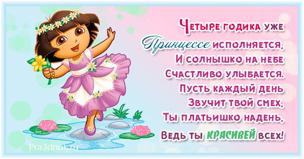 Открытки для, поздравительные открытки девочке 4 годика