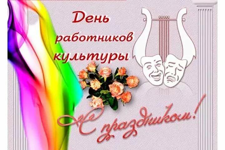 мопса открытка с днем работников культуры республики карелия каждого человека гардеробе
