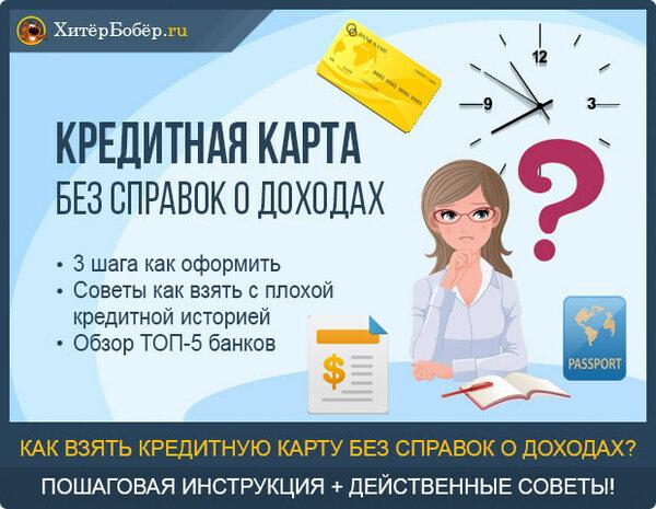 взять кредит в крыму без справки о доходах онлайн в банке на 2 года