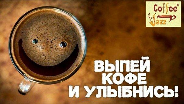 выпьем кофе картинка очень