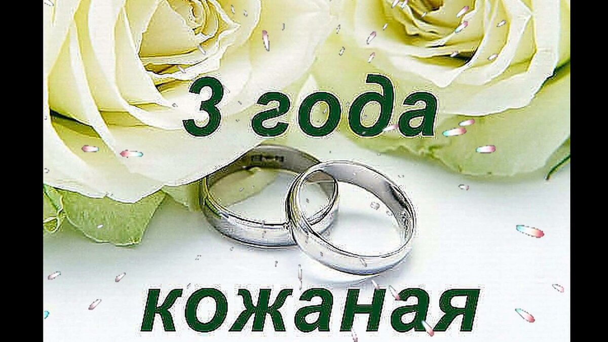 три года совместной жизни поздравления мужу в прозе