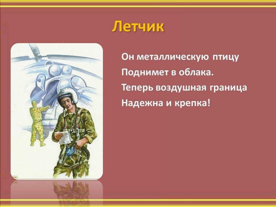 картинки профессии военного создавалась дерева, лозы