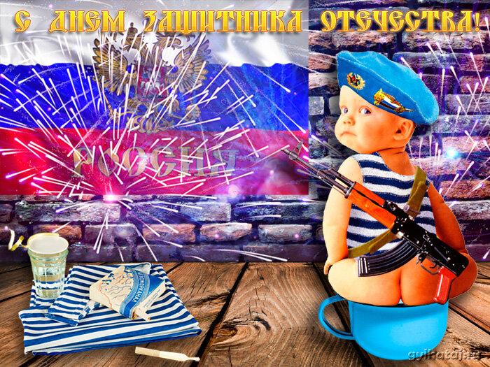 открытка с 23 февраля вдвшнику дочь