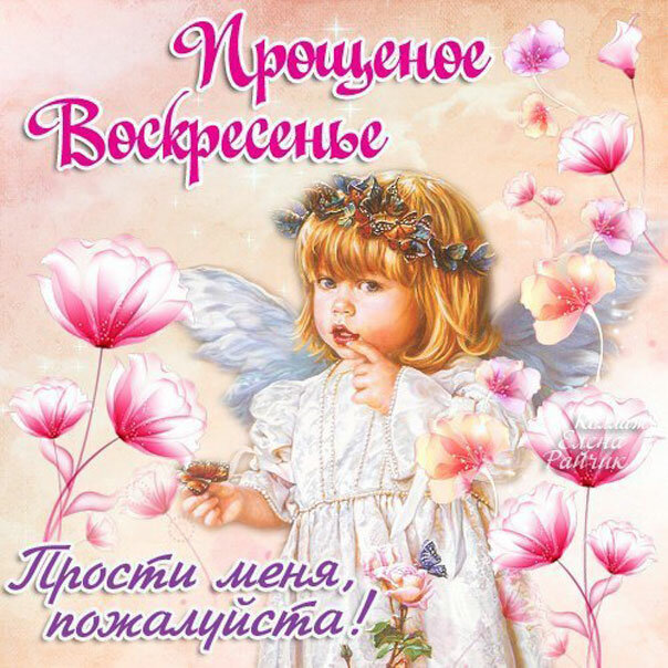 Красивые открытки к прощеному воскресенью