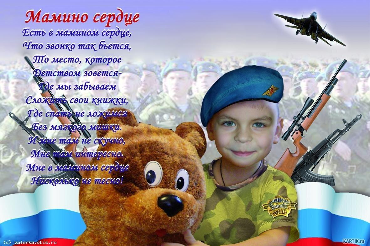 поздравить сына в армии с 23 февраля в прозе южном берегу