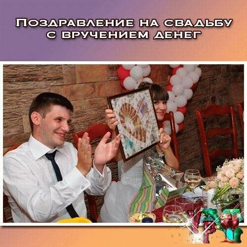 Прикольные поздравления на день свадьбы с подарками