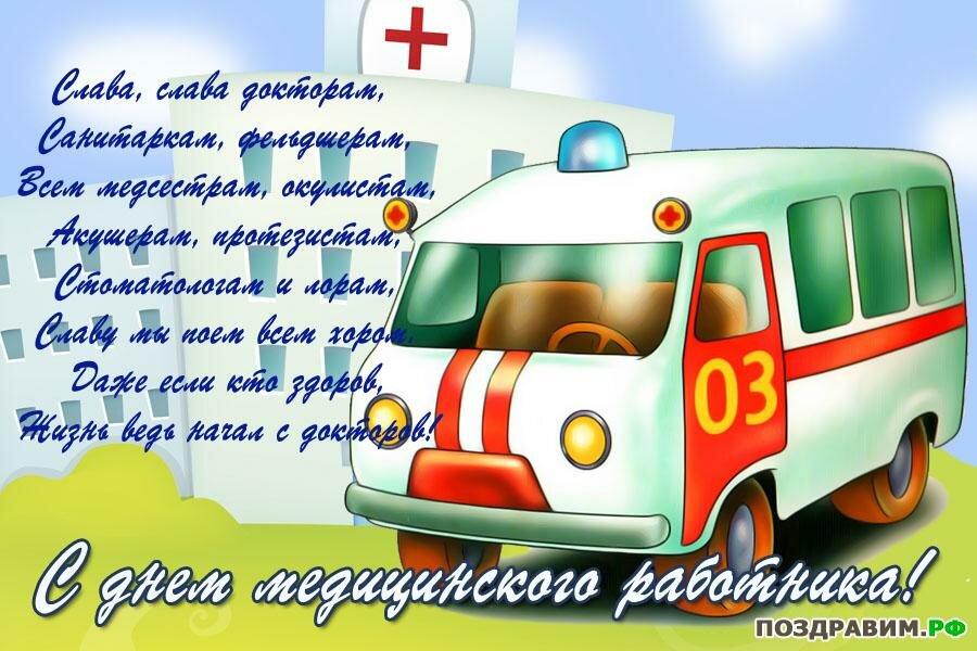 День работника скорой помощи открытки, картинки