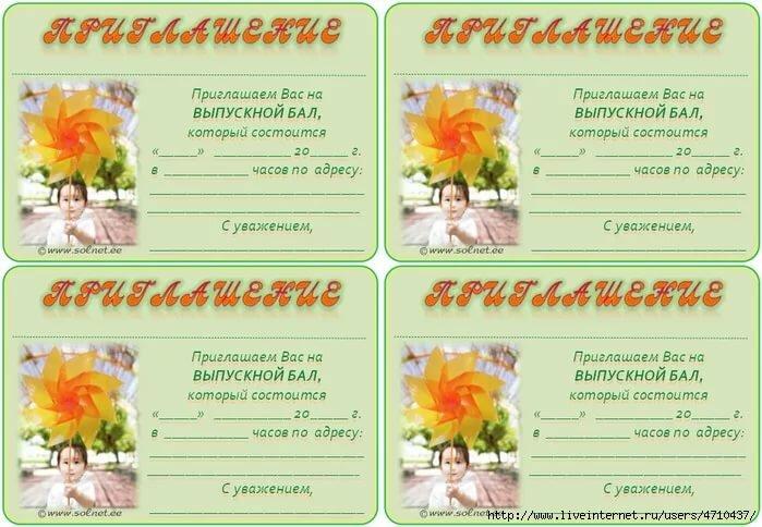 Пригласительная открытка родителям, рождению