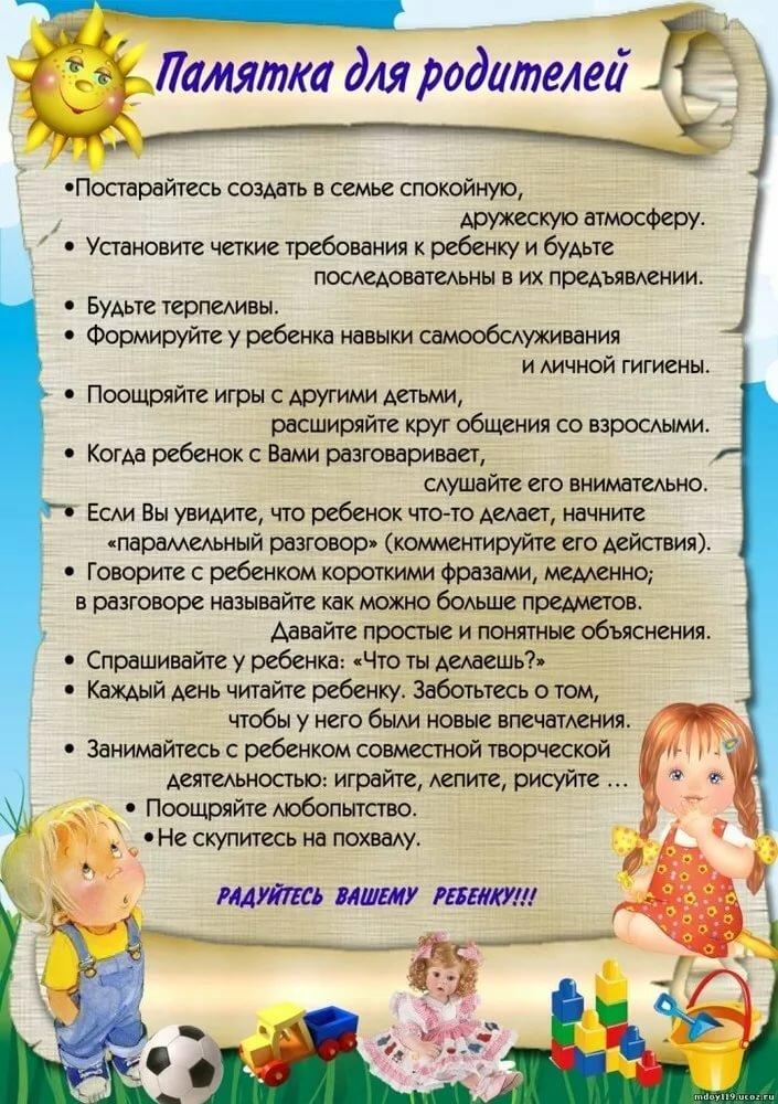 картинки рекомендации для воспитателей