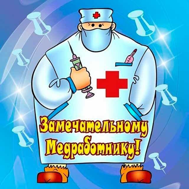 Открытки с поздравлением врачей