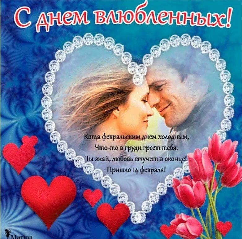С днем влюбленных открытки с поздравлением