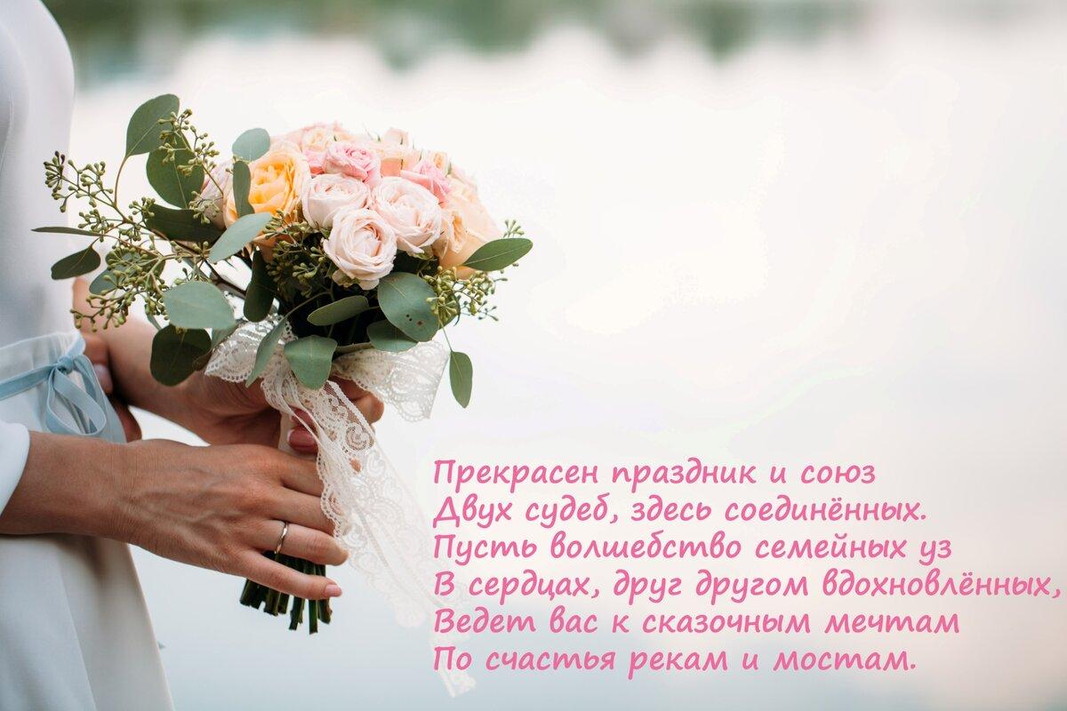 Красивый стих к фото невесте
