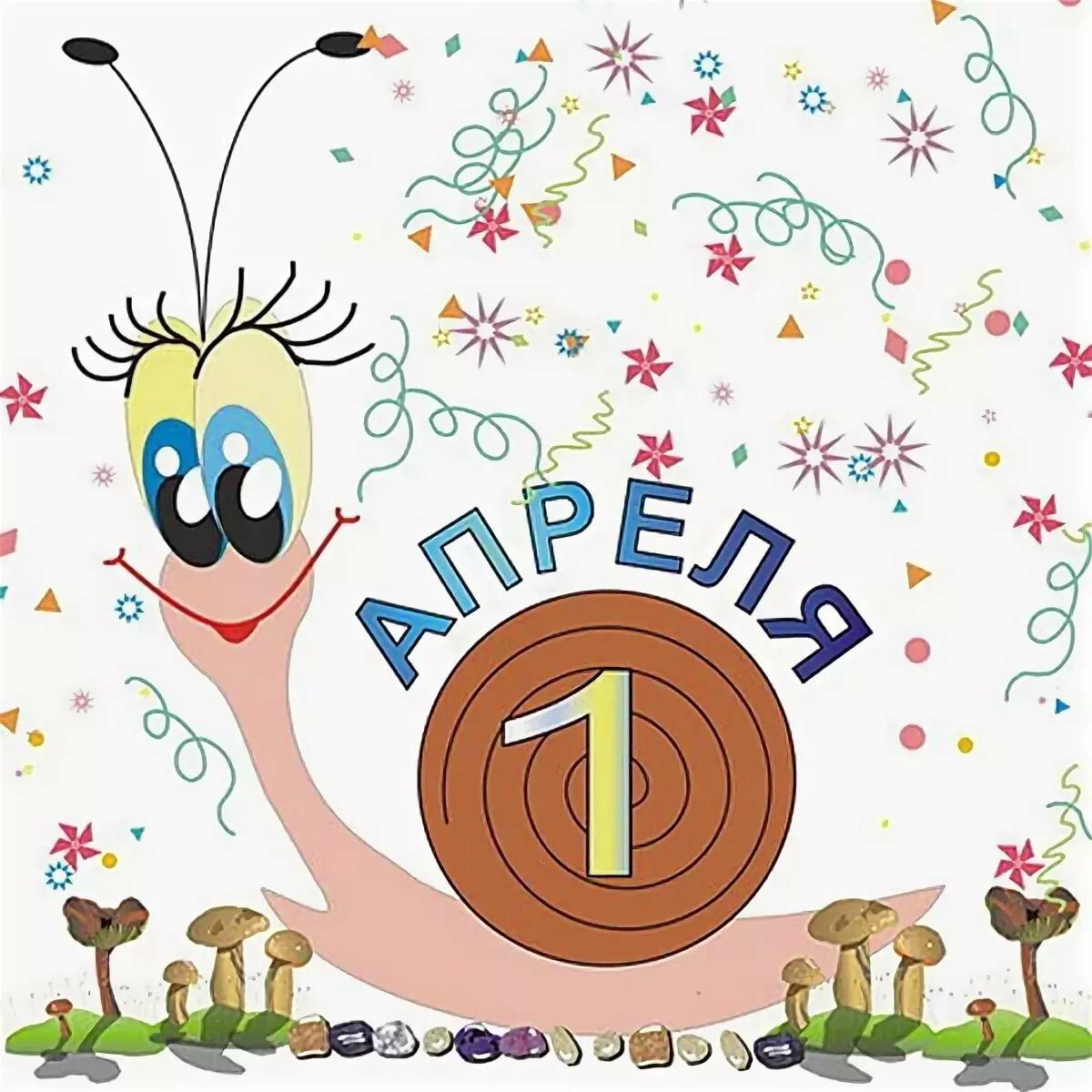 Смешные рисунки на 1 апреля для детей