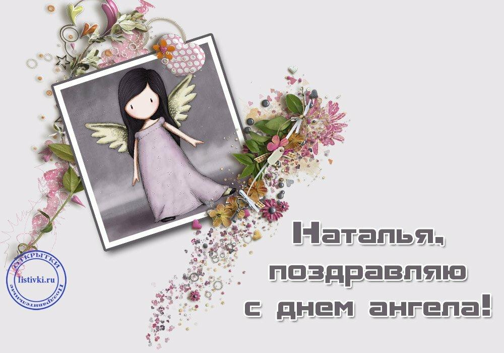 Картинка анимация с днем ангела наталья, поделок открыток открытки