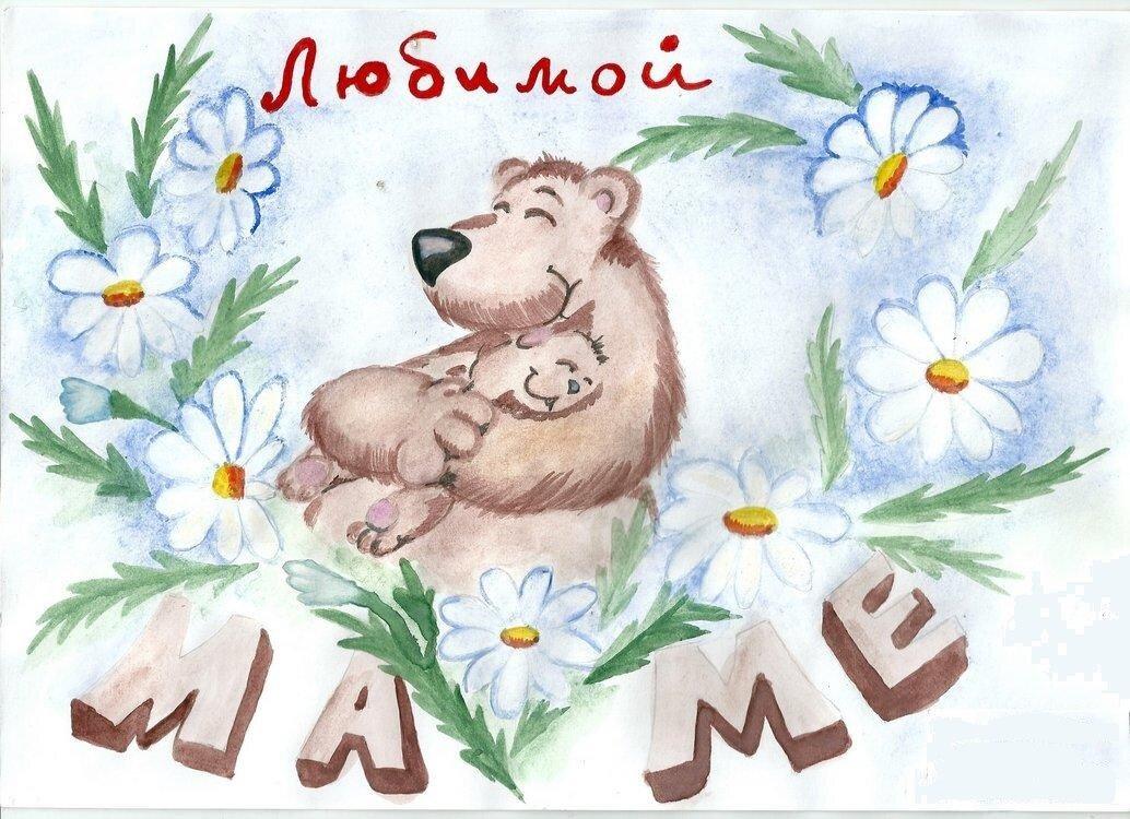 Открытки любимой мамы открытки