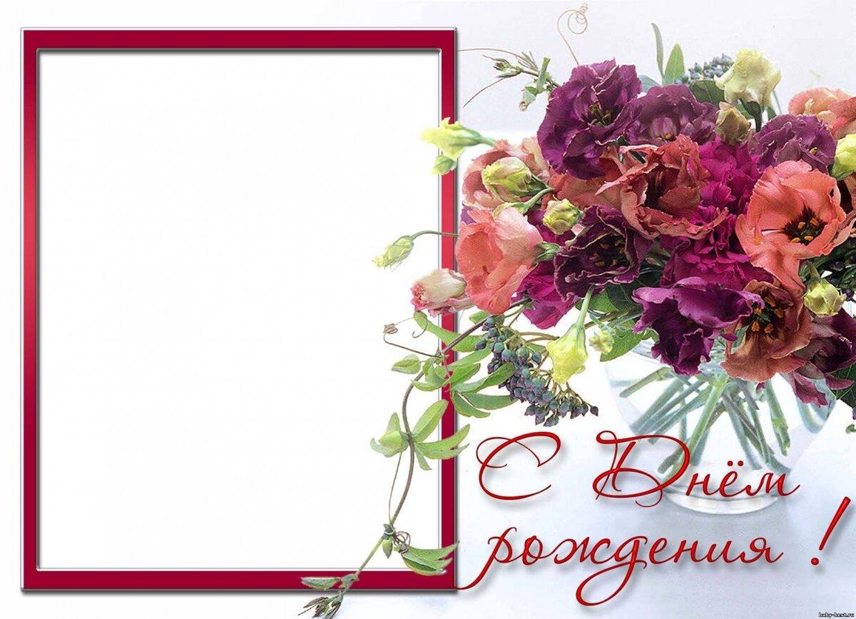 Шаблоны красивые открыток с днем рождения женщине