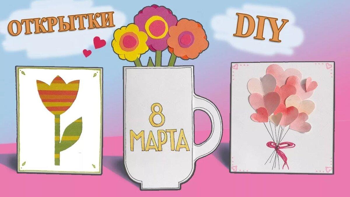 Прикольные и легкие открытки на 8 марта маме своими руками, поздравления свадьбу
