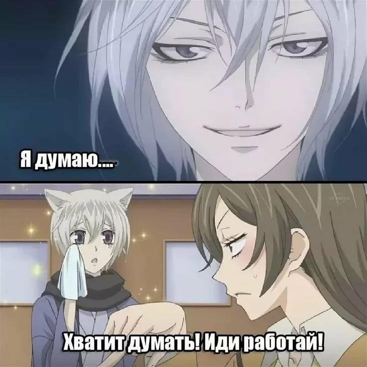Смешные картинки аниме очень