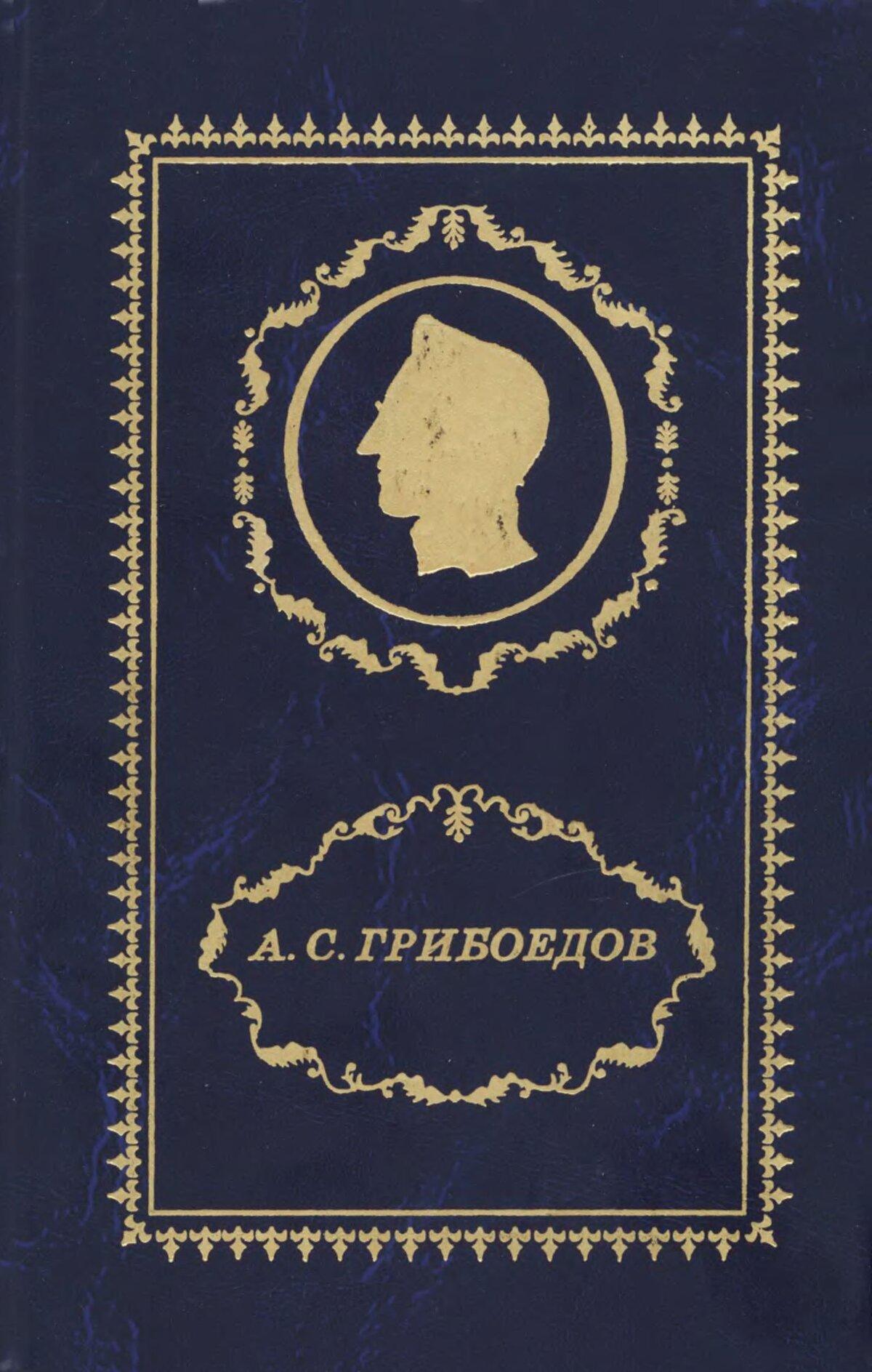 Александр Сергеевич Грибоедов - Полное собрание сочинений. В 3-х томах, скачать djvu