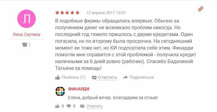 ипотека с плохой кредитной историей омск