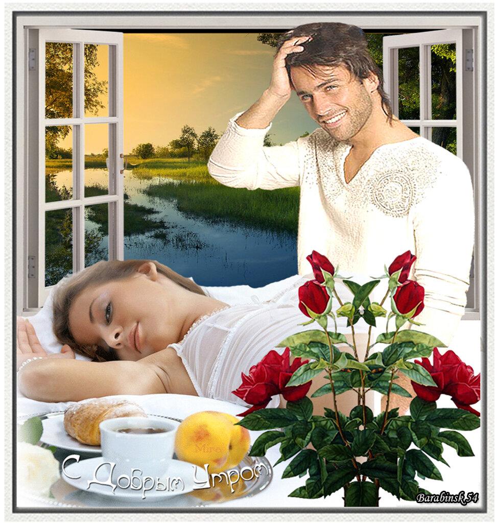 Картинки доброго утра романтичные