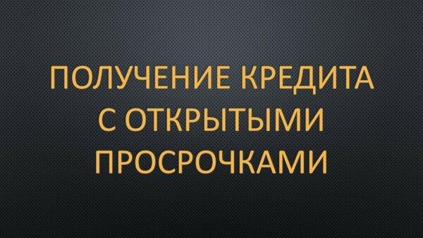 реальная помощь в кредите омск