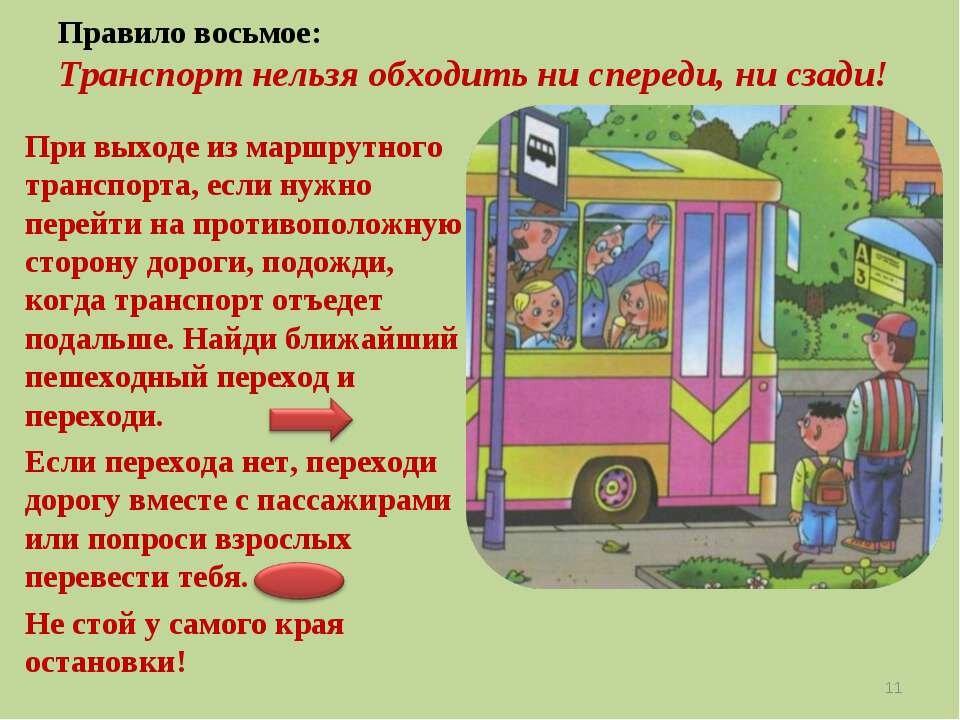 Пдд в картинках с автобусом