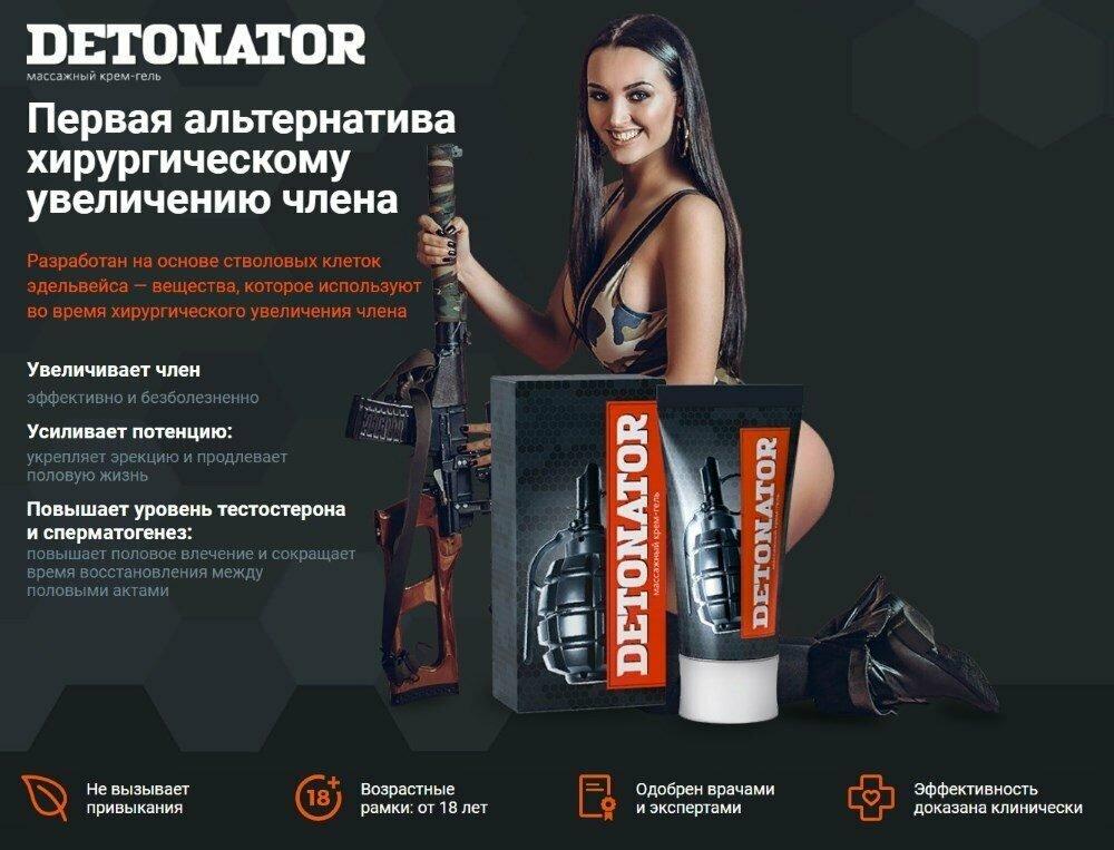 Detonator для увеличения члена в ВеликомНовгороде