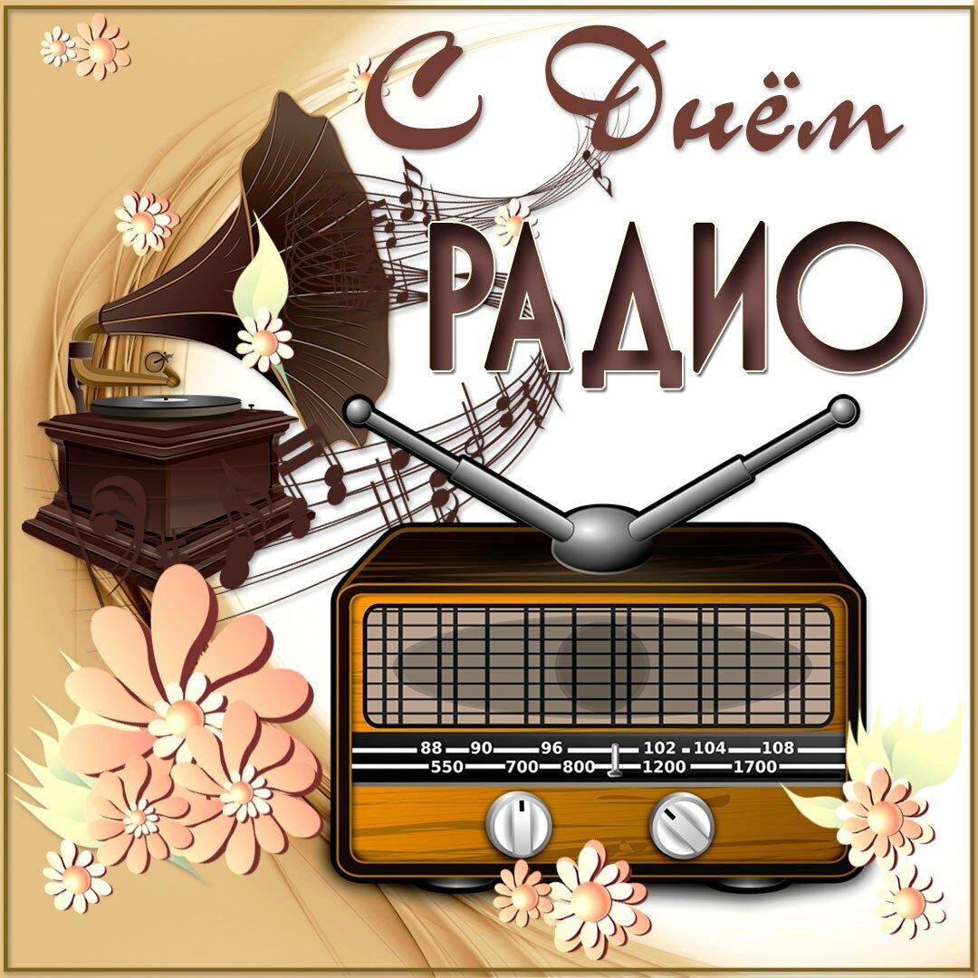 День радио красивые открытки, картинки анимации