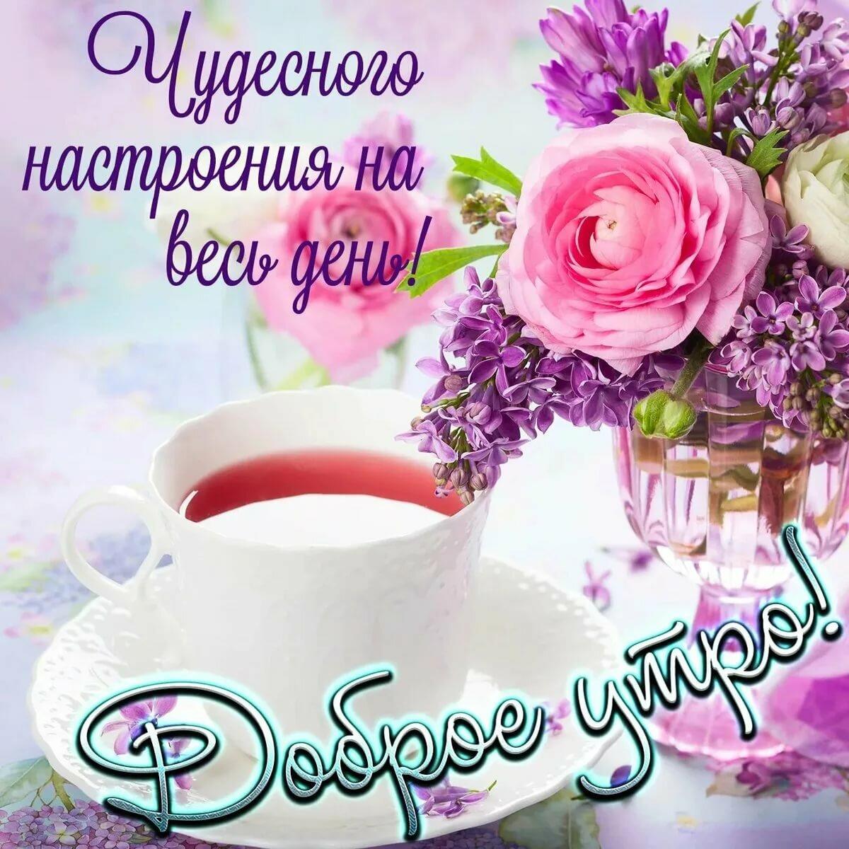Открытки поздравления доброго утра