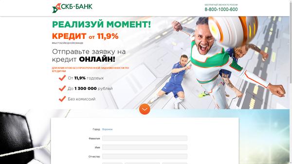 Взять кредит наличными в воронеже онлайн банки саратова где взять кредит