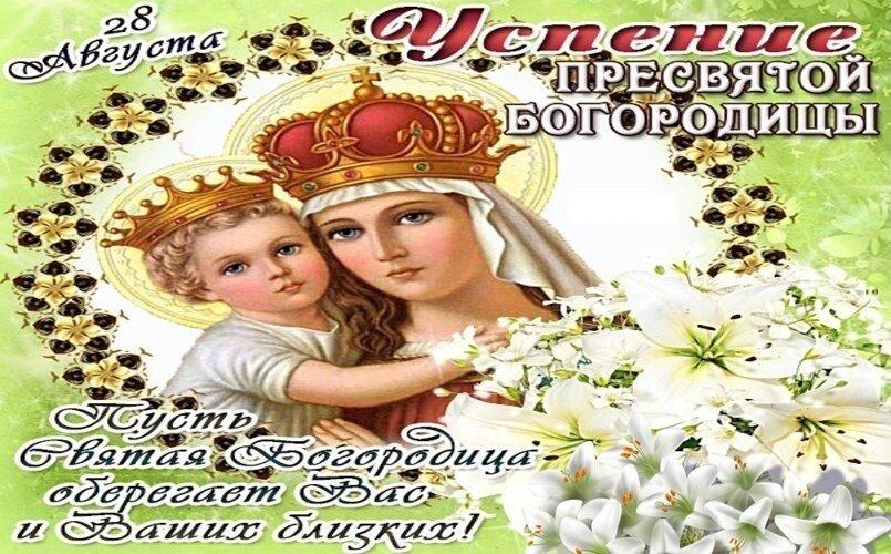 Открытки с успеньем святой богородицы