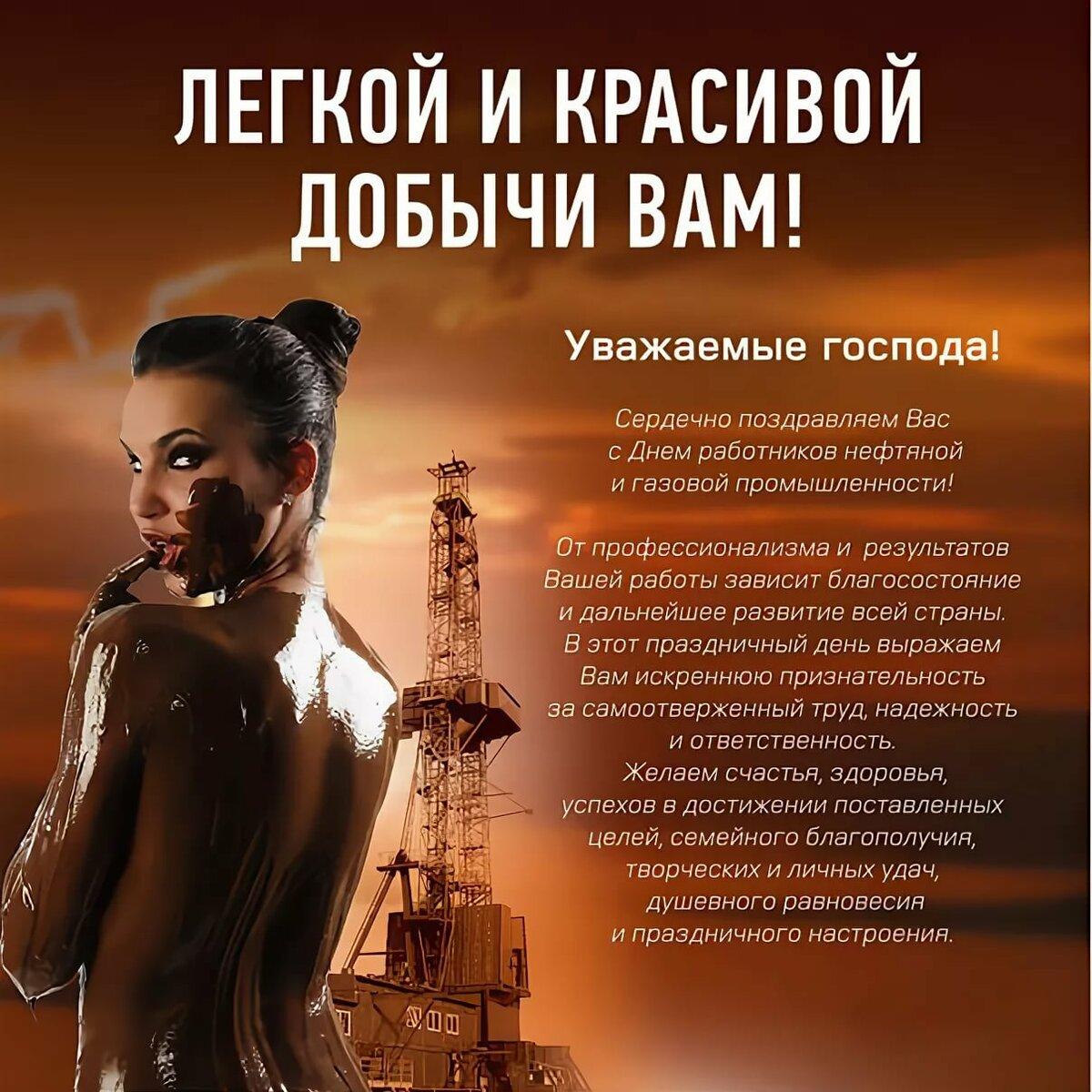 Марта для, день нефтяника и газовика открытки поздравления