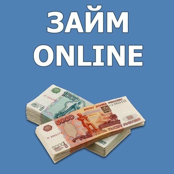 Микрозайм с плохой кредитной историей онлайн