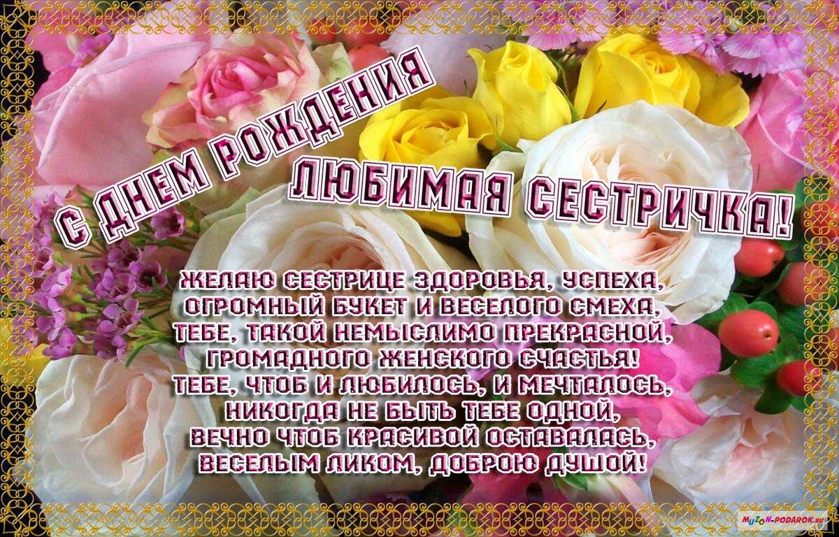 поздравления на день рождения на молдавском сестре