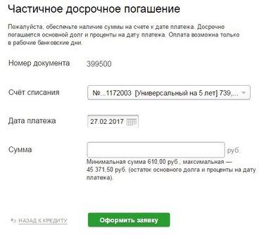 калькулятор кредита сбербанка частным лицам проверить автомобиль по вин номеру бесплатно на сайте