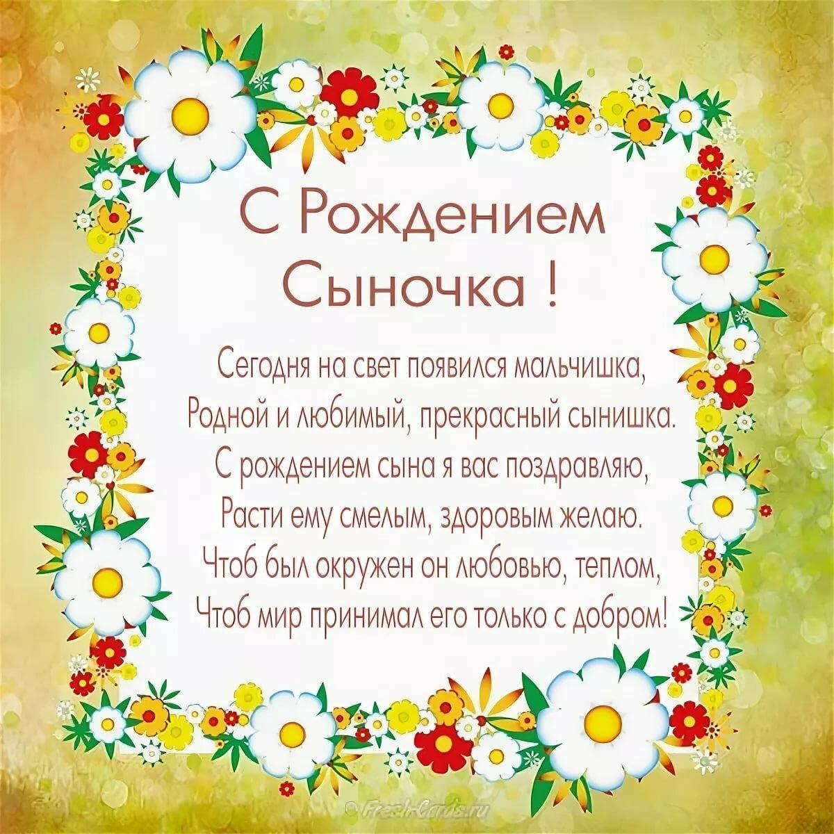 Поздравление для матери подруги