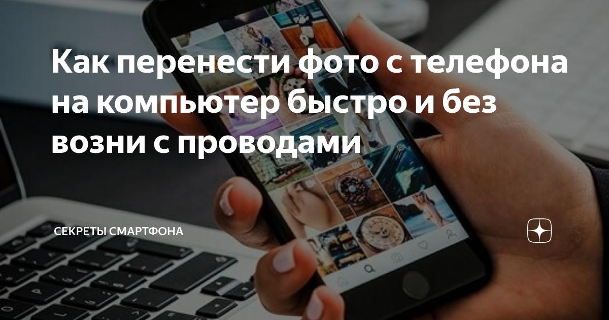перенести фото с мобильника на ноутбук мария
