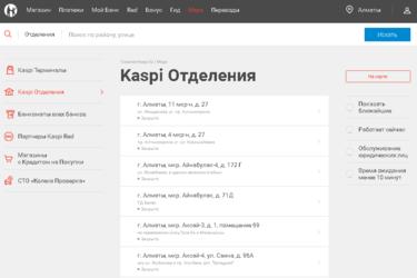 Онлайн кредиты в каспий банке казахстан россельхозбанк кандалакша кредит онлайн